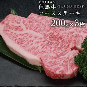 【JAたじま】兵庫県産但馬牛サーロインステーキ600g(約200g 3枚)!!神戸牛・神戸ビーフの素となる但馬ビーフ!!!送料込!|jigomeya
