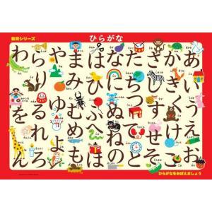 ピクチュアパズル APO-26-605 ピクチュアパズル ひらがな 46ピース