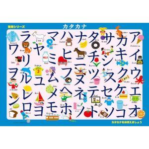 ピクチュアパズル APO-26-614 ピクチュアパズル カタカナ 46ピース