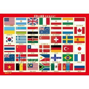 板パズル APP-50-002 子供用パズル 世界の国旗 わかるかな? 50ピース