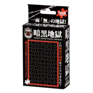 ジグソーパズル BEV-M108-141 地獄パズル 暗黒地獄 108ピース