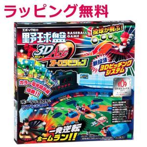 おもちゃ EPT-06147 ボードゲーム 野球盤 3Dエー...