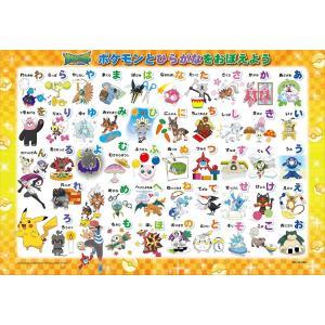 チャイルドパズル TEN-MC48-989 ポケモン ポケモンとひらがなをおぼえよう 48ピース|jigsawclub