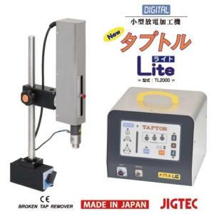 タプトル Lite(ライト) TL2000|jigtec-shop