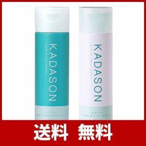 KADASON (カダソン) スカルプシャンプー&トリートメント セット (250ml×各1本 / 脂性肌) 薬用シャンプー 天然由来成分 (日本製)|jigyoubu