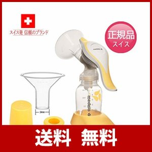 Medela メデラ 搾乳機 手動 搾乳器 Harmony ハーモニー 手動搾乳機/さくにゅう器 (手動)|jigyoubu