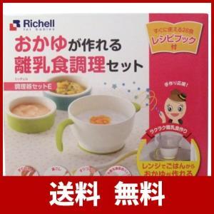 リッチェル 調理器セットE (離乳食調理セット)電子レンジで、ごはんからすばやく簡単におかゆが作れます|jigyoubu