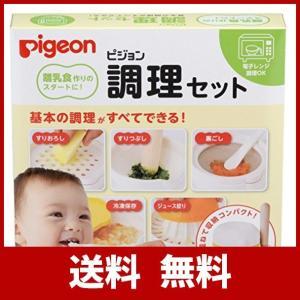 ピジョン 調理セット 離乳食用|jigyoubu