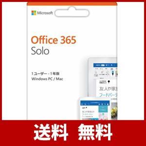 Microsoft Office 365 Solo (最新 1年版) カード版 Win/Mac/iPad インストール台数無制限(同時使用可能台数5台 jigyoubu