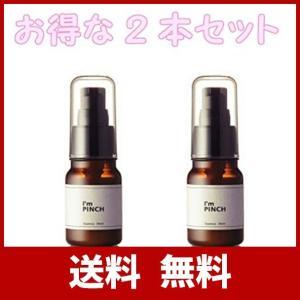 【2本セット】 乾燥からお肌を救う美容液 Im PINCH(アイムピンチ)10ml|jigyoubu