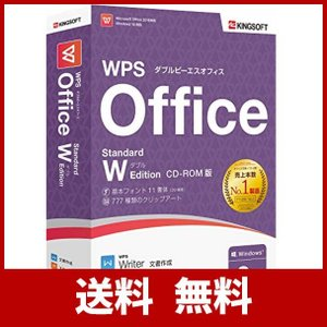 キングソフト WPS Office Standard W Edition CD-ROM版 jigyoubu