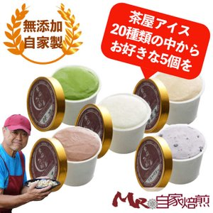 アイスクリーム 5個セット アイスクリームお試しセット 自家...