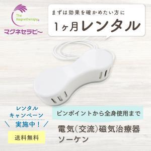 1ヶ月レンタル・ソーケン 電気磁気治療器 ソーケンメディカル正規店|jiki