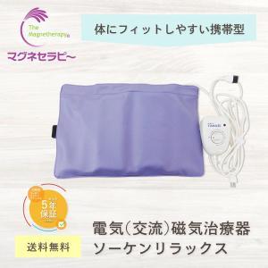 ソーケンリラックス 電気磁気治療器 ソーケンメディカル正規店|jiki