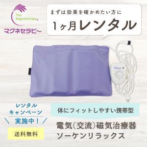 1ヶ月レンタル・ソーケンリラックス 電気磁気治療器 ソーケンメディカル正規店|jiki