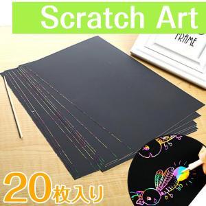 スクラッチアート ペーパー 20枚セット 専用竹ペン セット 画用紙