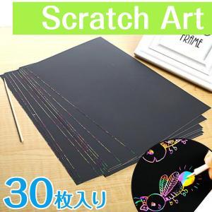 スクラッチアート ペーパー 30枚セット 専用竹ペン セット 画用紙