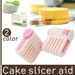 スポンジケーキを切り分けるときに、均一に切りるための補助具です。  ナイフの両端にセットすることで、...