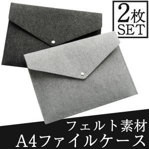 A4 ファイルケース2枚セット 書類 収納  フェルト素材 バッグ カバン
