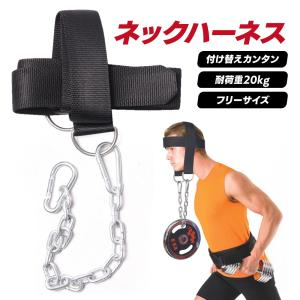 首 筋トレ ハーネス ヘッド ストラップ 筋力 トレーニング