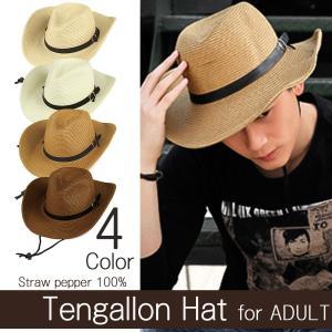 【人気のテンガロンハット】すっぽり被れて強い日差しを360°守ってくれるお洒落な麦わら帽子。被っても...