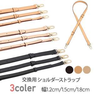 本革 ショルダーバッグ ベルト バッグ 鞄 付け替え ショルダー ストラップ レザー 幅1.2cm ...