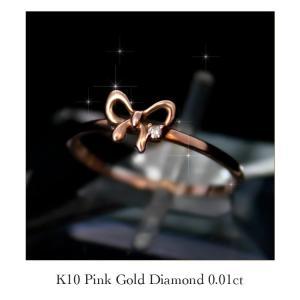 指輪 レディース K10PG ピンクゴールド ダイヤモンド 0.01ct リボン ファッション ジュエリー リング MA511988 送料無料|jikudo