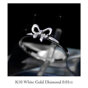 指輪 レディース K10WG ホワイトゴールド ダイヤモンド 0.01ct リボン ファッション ジュエリー リング MA511781 送料無料|jikudo