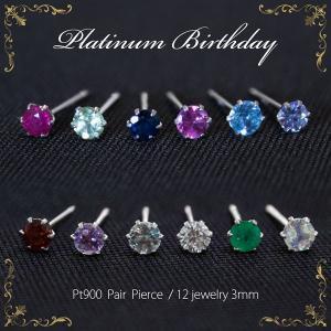 ピアス レディース Pt900 プラチナ 選べる12種類 誕生石 3mm ファッション ジュエリー アクセサリー ピアス レビューを書いて送料無料 MA|jikudo