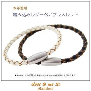 ペアブレスレット ステンレス レザー クロストゥーミー close to me St  アクセサリー カップル ペア ブレスレット SBR11-015 SBR11-016|jikudo