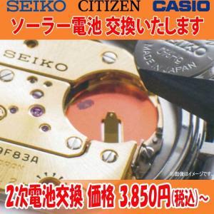 腕時計修理 電池交換 腕時計 ソーラー 2次電池 二次電池 セイコー シチズン カシオ 国産時計 ブランド ウォッチ 発電 クォーツ 時計電池交換 jikudo