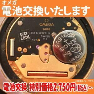 腕時計修理 電池交換 腕時計 オメガ OMEGA ウォッチ クォーツ 舶来時計 海外ウオッチ メンズ レディース クォーツ 時計電池交換 jikudo