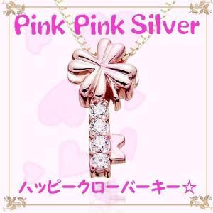 ピンクピンクシルバー PinkPinkSilver ネックレス ハッピー クローバー キー ピンクシルバー CZ ペンダント (シルバーチェーン付き) Arisa Hnasaki|jikudo