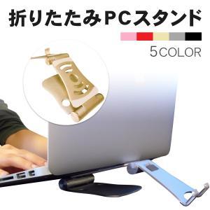 正しい姿勢を維持し、長時間のPC作業による目の疲れや首の疲れ、肩こりなどを防止するノートパソコンスタ...