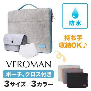 パソコンケース ノートPC パソコンバッグ 防水 軽量 ポーチつき おしゃれ かわいい 13 14 ...