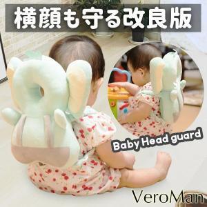 ベビーヘッドガード 赤ちゃん あたま クッション 出産祝い プレゼント ギフト VeroMan