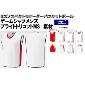 ミズノスペクトラ受注生産 ゲームシャツ(メンズ)ブライトトリコットMS素材 バスケットボールウエアウエア  54HQ413|jimmy-sp