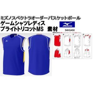 ミズノスペクトラ受注生産 ゲームシャツ(レディス)ブライトトリコットMS素材 バスケットボールウエアウエア  54HQ450|jimmy-sp