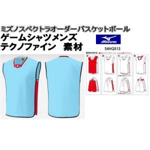 ミズノスペクトラ受注生産 ゲームシャツ(メンズ)テクノファイン素材 バスケットボールウエアウエア  54HQ513|jimmy-sp