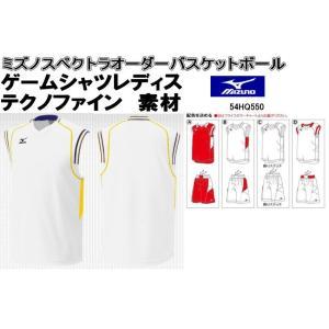 ミズノスペクトラ受注生産 ゲームシャツ(レディス)テクノファイン素材 バスケットボールウエアウエア  54HQ550|jimmy-sp