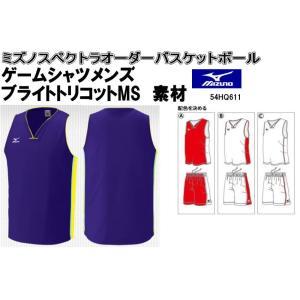 ミズノスペクトラ受注生産 ゲームシャツ(メンズ)ブライトトリコットMS素材 バスケットボールウエアウエア  54HQ611|jimmy-sp
