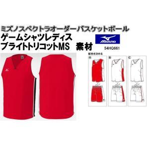 ミズノスペクトラ受注生産 ゲームシャツ(レディス)ブライトトリコットMS素材 バスケットボールウエアウエア  54HQ661|jimmy-sp
