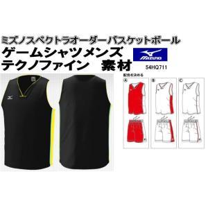 ミズノスペクトラ受注生産 ゲームシャツ(メンズ)テクノファイン素材 バスケットボールウエアウエア  54HQ711|jimmy-sp