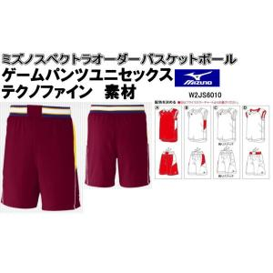 ミズノスペクトラ受注生産 ゲームパンツ(ユニセックス)テクノファイン素材 バスケットボールウエアウエア  W2JS6010|jimmy-sp
