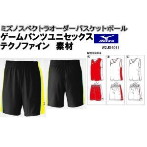 ミズノスペクトラ受注生産 ゲームパンツ(ユニセックス)テクノファイン素材 バスケットボールウエアウエア  W2JS6011|jimmy-sp