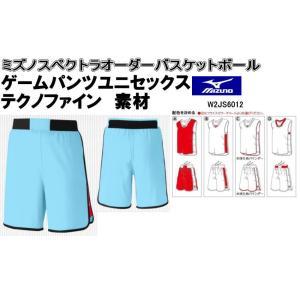 ミズノスペクトラ受注生産 ゲームパンツ(ユニセックス)テクノファイン素材 バスケットボールウエアウエア W2JS6012|jimmy-sp