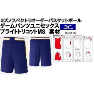 ミズノスペクトラ受注生産 ゲームパンツ(ユニセックス)ブライトトリコットMS素材 バスケットボールウエアウエア  W2JS6410|jimmy-sp