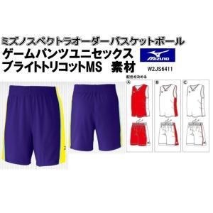 ミズノスペクトラ受注生産 ゲームパンツ(ユニセックス)ブライトトリコットMS素材 バスケットボールウエアウエア  W2JS6411|jimmy-sp