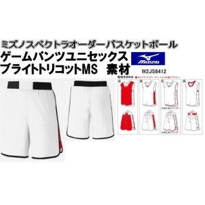 ミズノスペクトラ受注生産 ゲームパンツ(ユニセックス)ブライトトリコットMS素材 バスケットボールウエアウエア  W2JS6412|jimmy-sp