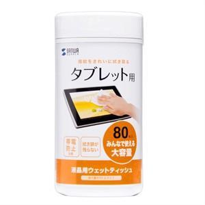 (セット) サンワサプライ タブレット用 ウェットティッシュ (80枚) CD-TABWT1 〈5個セット〉 【サンワサプライ直送品】|jimukiya